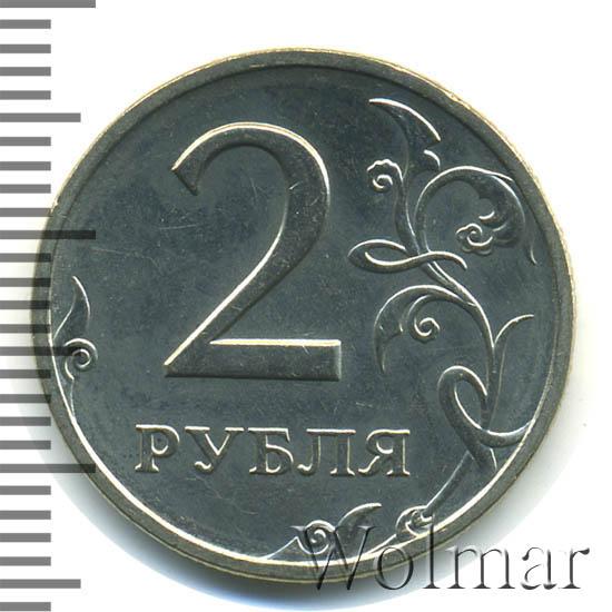 2 рубля 2002 г. СПМД