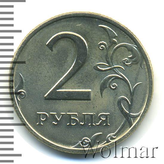 2 рубля 2002 г. ММД