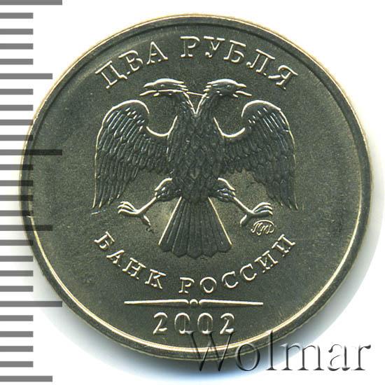 2 рубля 2002 г. ММД.