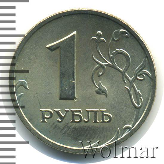 1 рубль 2002 г. ММД.