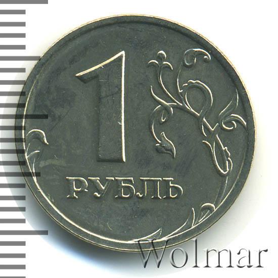 1 рубль 2002 г. СПМД.