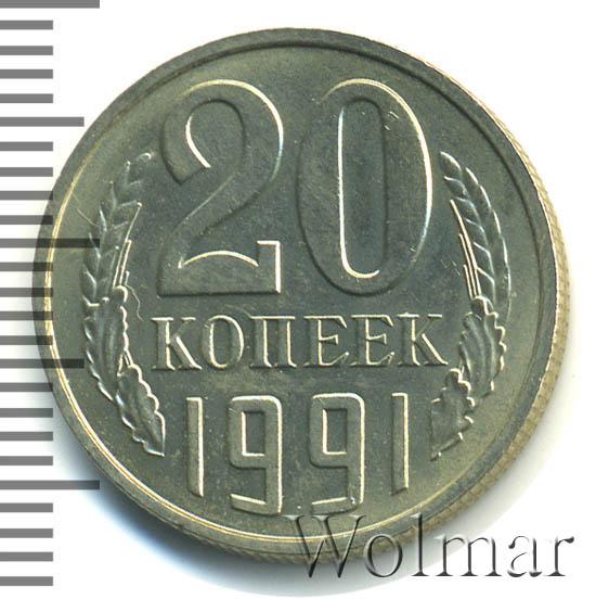 20 копеек 1991 г Буква Л