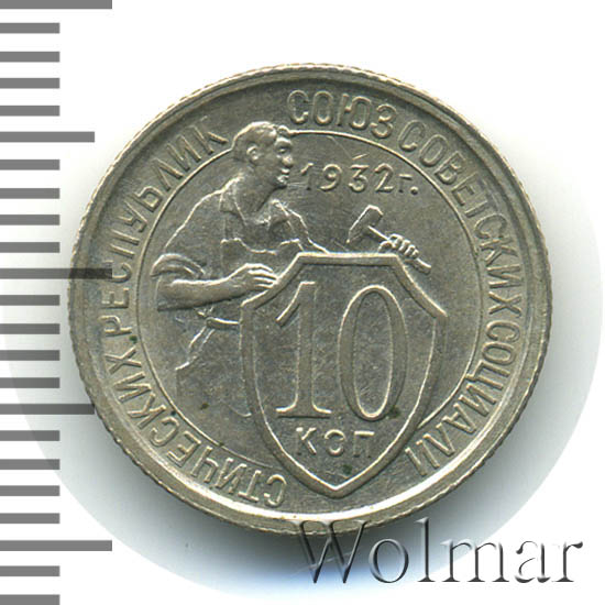 10 копеек 1932 г Между средним и нижним витками ленты слева 4 стебля