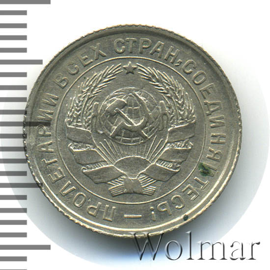 10 копеек 1932 г. Между средним и нижним витками ленты слева 4 стебля