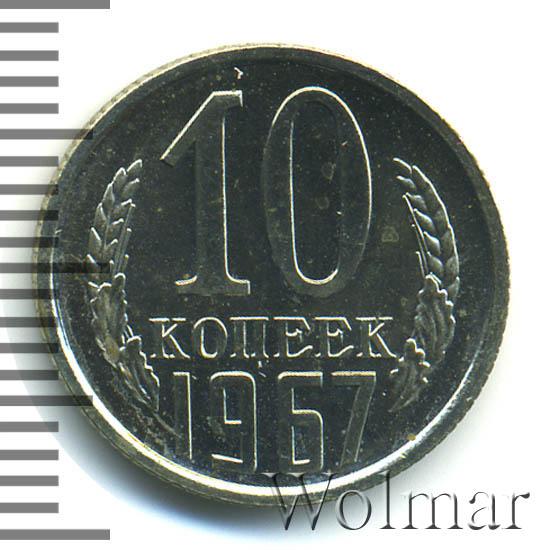 10 копеек 1967 г.