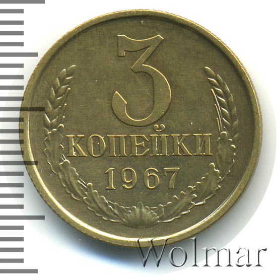 3 копейки 1967 г Штемпель 1.1. 20 копеек 1958 года