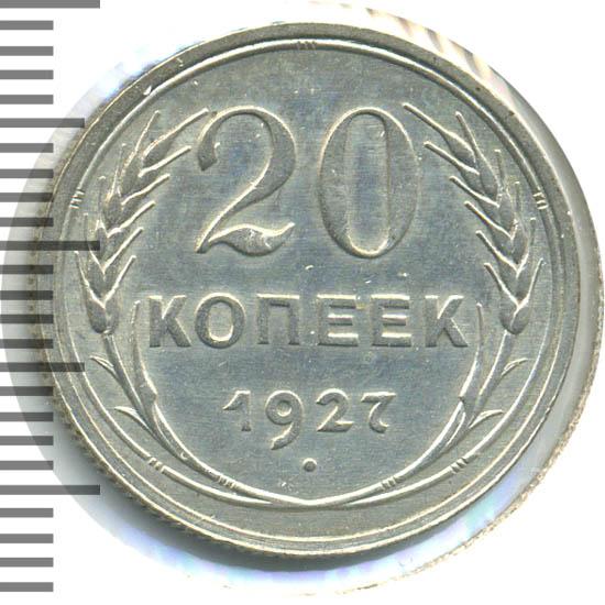 20 копеек 1927 г