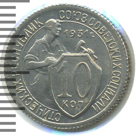 10 копеек 1931 г Между средним и нижним витками ленты слева 5 стеблей