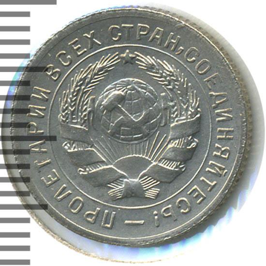10 копеек 1931 г. Между средним и нижним витками ленты слева 5 стеблей