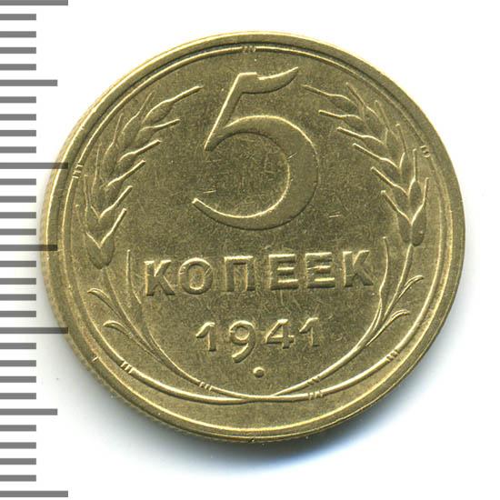 5 копеек 1941 г. Лезвие серпа широкое