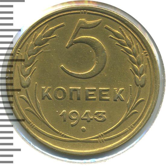 5 копеек 1943 г Лезвие серпа узкое