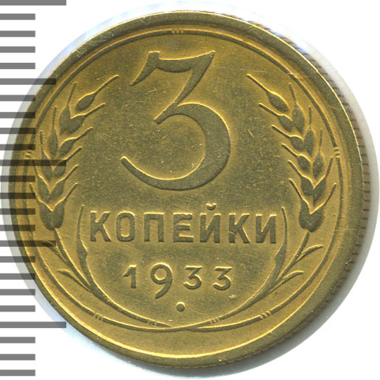 3 копейки 1933 года 3 рубля 1998 года русский музей 100 лет