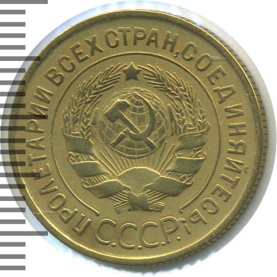 3 копейки 1933 г. Поверхность земного шара плоская, к бойку молота снизу подходит 1 меридиан