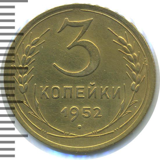 3 копейки 1952 г. Лицевая сторона - 3.2, оборотная сторона - Б
