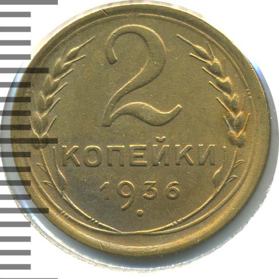 2 копейки 1936 г. Лицевая сторона - 2, оборотная сторона - Б