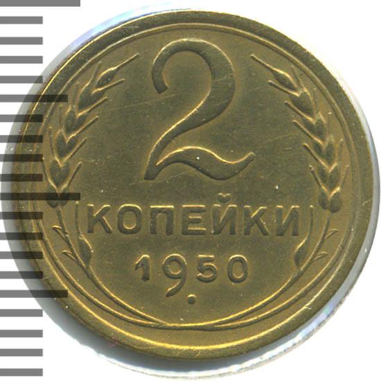 2 копейки 1950 г. Цифра номинала тонкая, левый колос приближен к ней, стебельной ободок с узелками