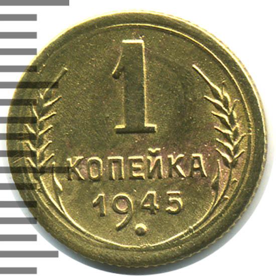 1 копейка 1945 г. Цифра «1» номинала большая