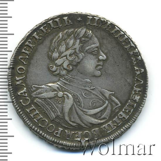 1 рубль 1719 г. OK IL L. Петр I Портрет в латах. Арабески на груди. Инициалы минцмейстера