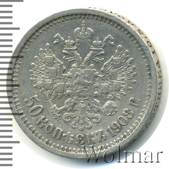 50 копеек 1908 г. (ЭБ). Николай II.