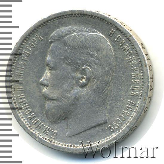 50 копеек 1908 г. (ЭБ). Николай II