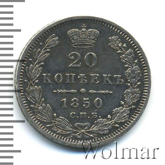 20 копеек 1850 г. СПБ ПА. Николай I. Св. Георгий в плаще