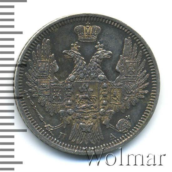 20 копеек 1850 г. СПБ ПА. Николай I Св. Георгий в плаще