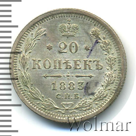 20 копеек 1883 г. СПБ ДС. Александр III. Инициалы минцмейстера ДС