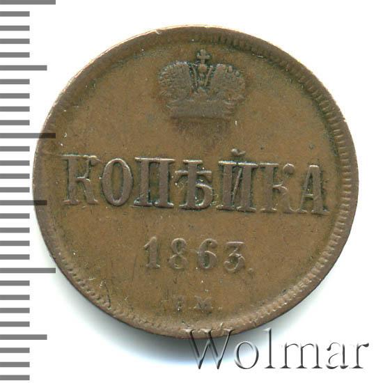 1 копейка 1863 г. ВМ. Александр II. Варшавский монетный двор
