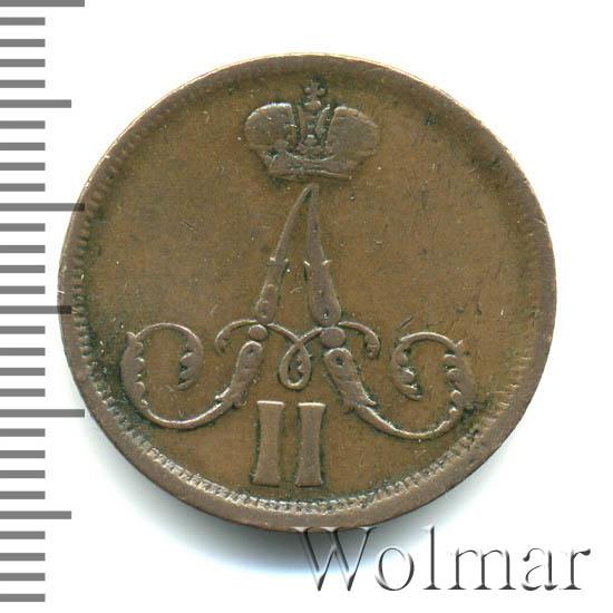 1 копейка 1863 г. ВМ. Александр II Варшавский монетный двор