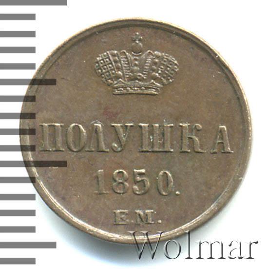 Полушка 1850 г. ЕМ. Николай I. Екатеринбургский монетный двор