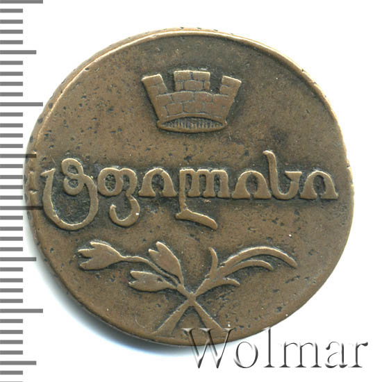 Полубисти 1810 г. Для Грузии (Александр I).