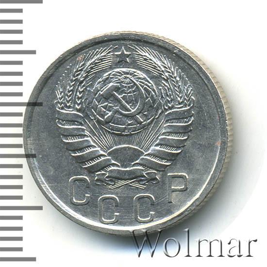 15 копеек 1942 г.