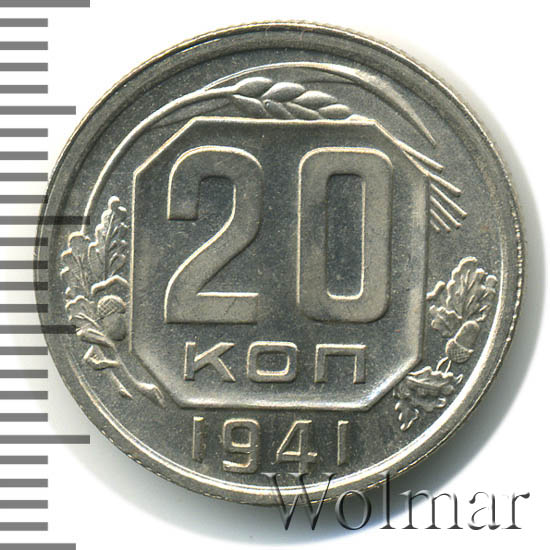 20 копеек 1941 г Звезда маленькая, плоская