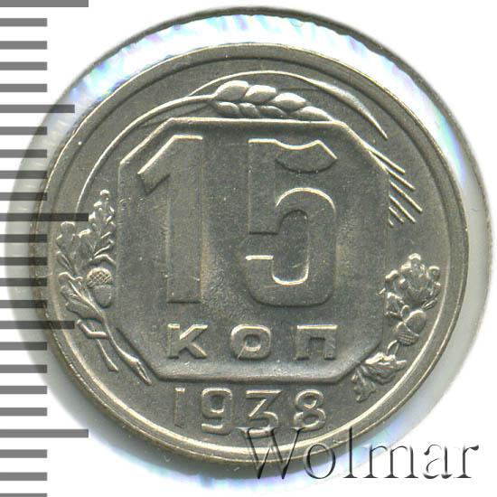 15 копеек 1938 г К острому концу молота проходят 2 меридиана
