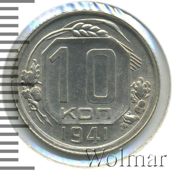 10 копеек 1941 г. Зазоры между витками ленты узкие