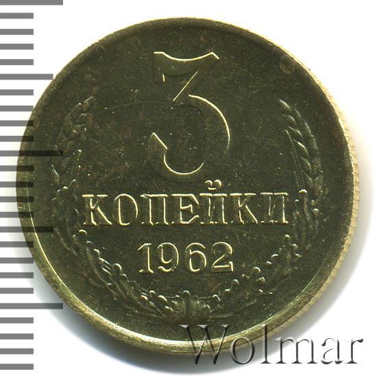 3 копейки 1962 г. Штемпель 1.1. 20 копеек 1958 года