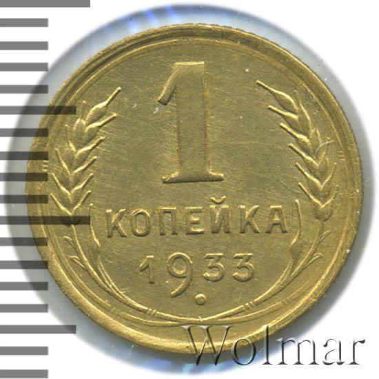 1 копейка 1933 г. Цифры «33» сдвинуты вправо