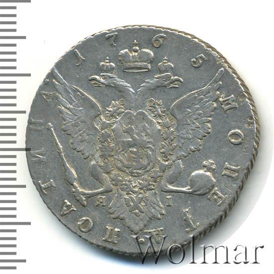 Полтина 1765 г. СПБ ЯI. Екатерина II. Инициалы минцмейстера ЯI