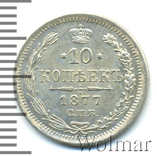 10 копеек 1877 г. СПБ НФ. Александр II. Инициалы минцмейстера НФ