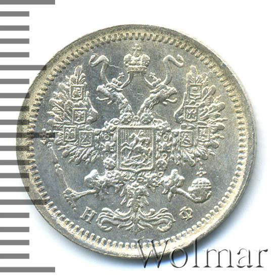 10 копеек 1877 г. СПБ НФ. Александр II Инициалы минцмейстера НФ