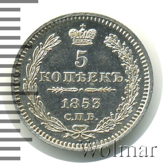 5 копеек 1853 г. СПБ HI. Николай I.
