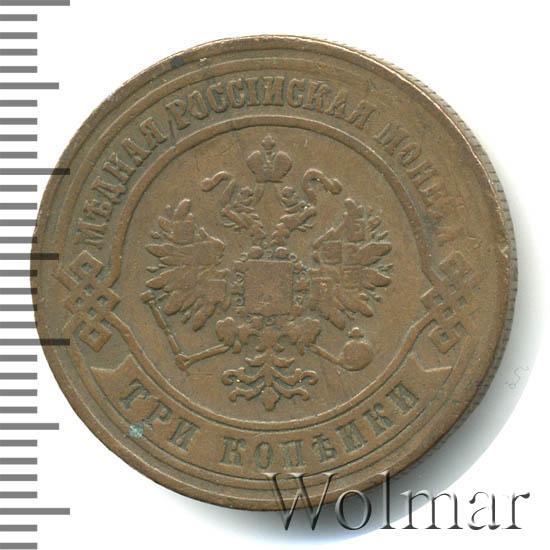3 копейки 1876 г. ЕМ. Александр II. Екатеринбургский монетный двор