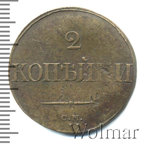 2 копейки 1839 г. СМ. Николай I. Сузунский монетный двор