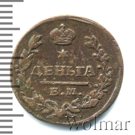 Деньга 1828 г. ЕМ ИК. Николай I.