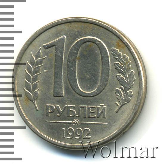 10 рублей 1992 г. ММД Немагнитные