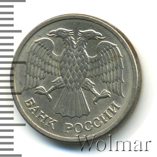 10 рублей 1992 г. ММД. Немагнитные