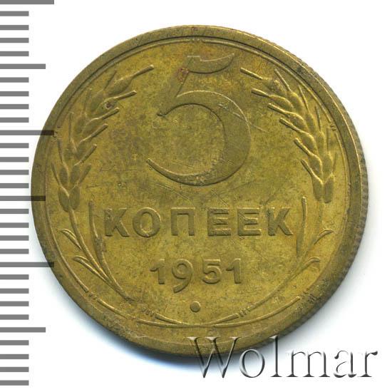 5 копеек 1951 г Лицевая сторона - 3.22., оборотная сторона - А