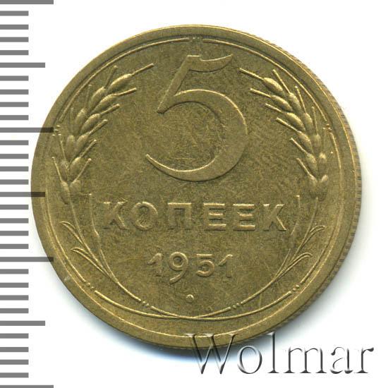 5 копеек 1951 г. Лицевая сторона - 1.2., оборотная сторона - Б