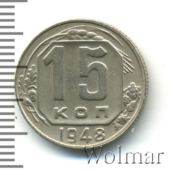 15 копеек 1948 г. Лицевая сторона - 1.2., оборотная сторона - Б