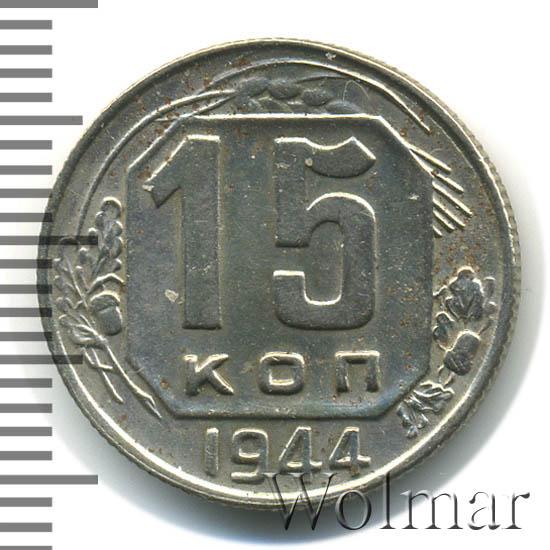 15 копеек 1944 г. В левом срезе 4 стебля